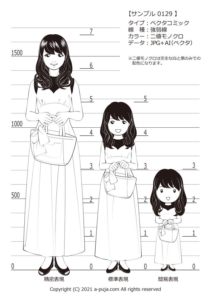 ベクタコミックサンプル_0129