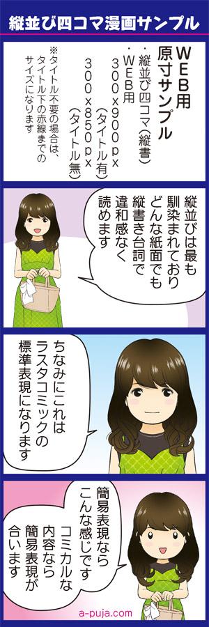 四コマ漫画 縦並-縦書 WEB用サンプル(JPG)_0211