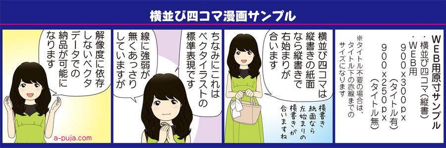 四コマ漫画 横並-縦書 WEB用サンプル(JPG)_0213