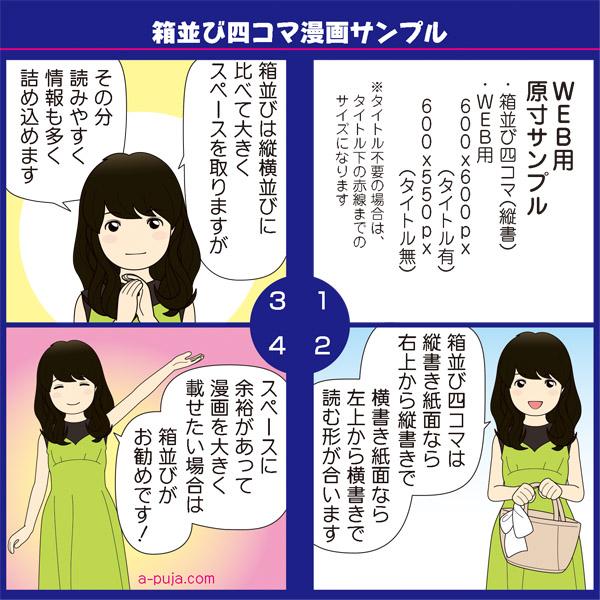 四コマ漫画 箱並-縦書 WEB用サンプル(JPG)_0215