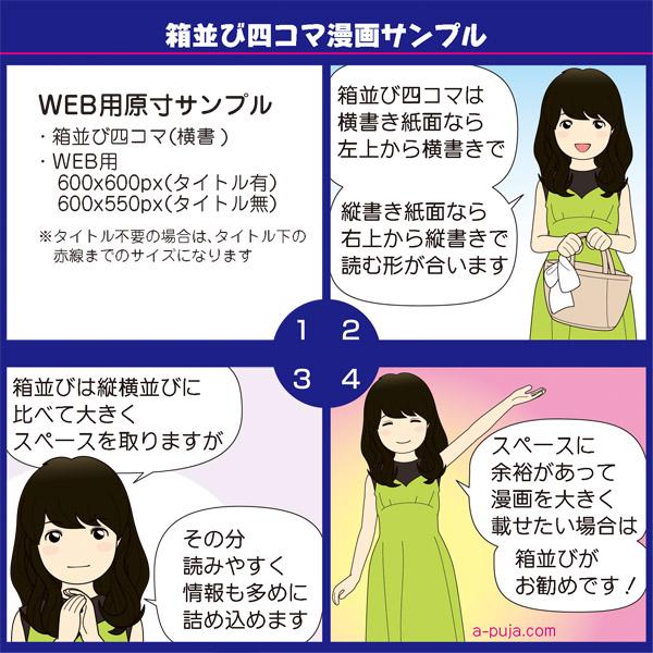 四コマ漫画 箱並-横書 WEB用サンプル(JPG)_0216