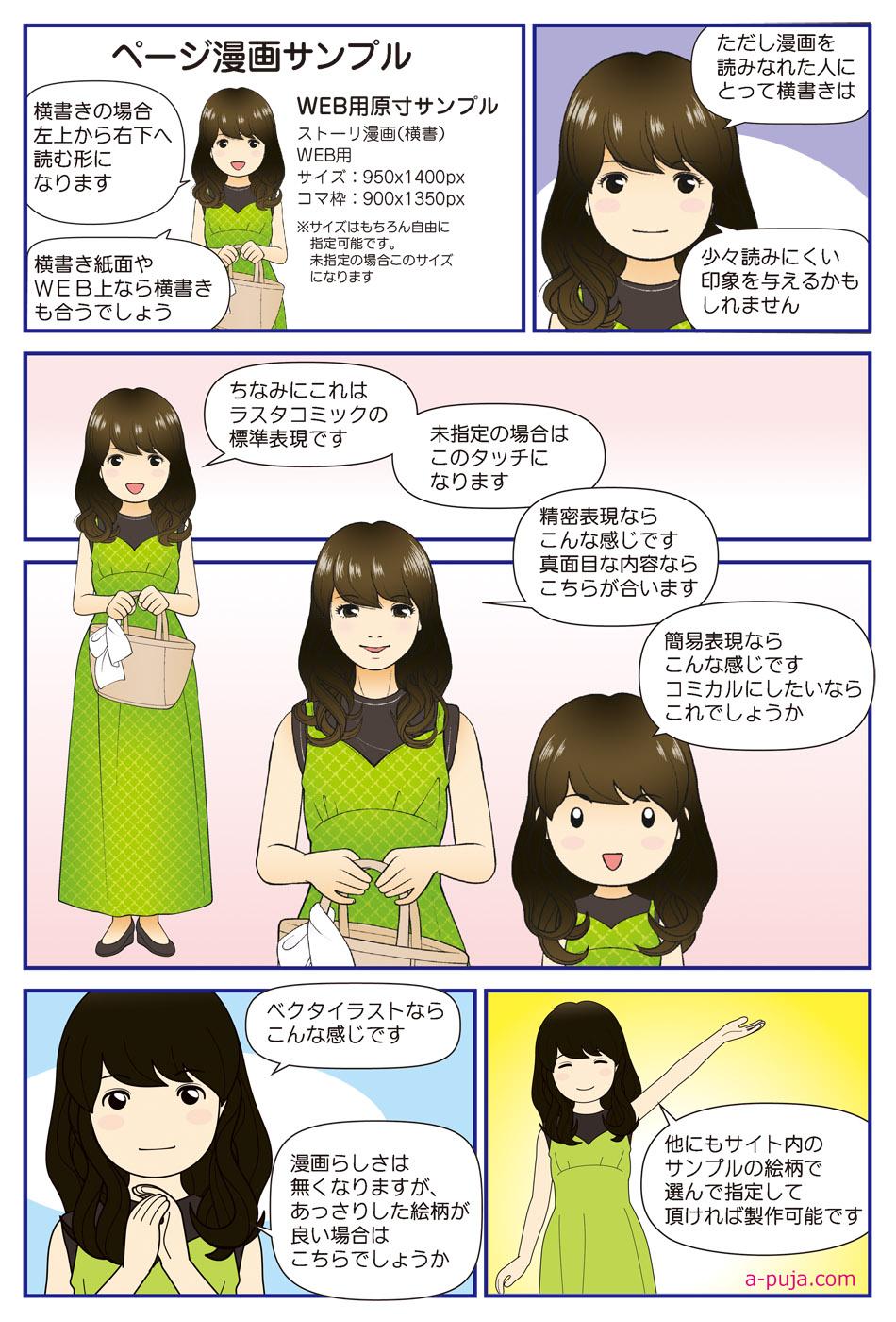 ページ漫画 縦項-横書 WEB用サンプル(JPG)_0222