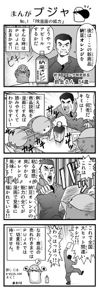 四コマ漫画サンプル_2101