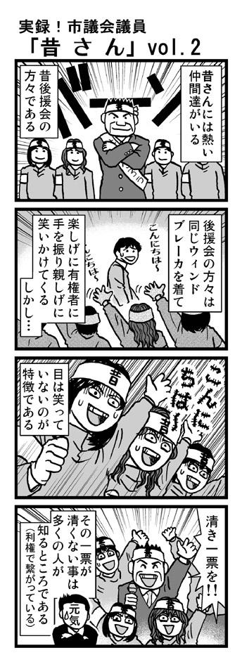 チラシ用四コマ漫画_2102