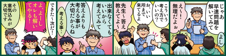 チラシ用四コマ漫画_2104