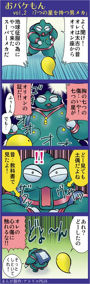 WEB用四コマ漫画_2105