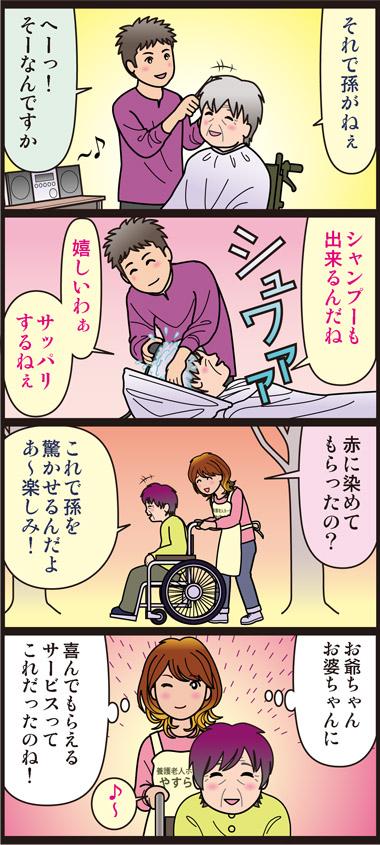 チラシ用四コマ漫画_2108