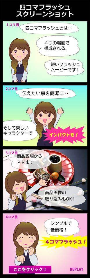 WEB用四コマ漫画_2110