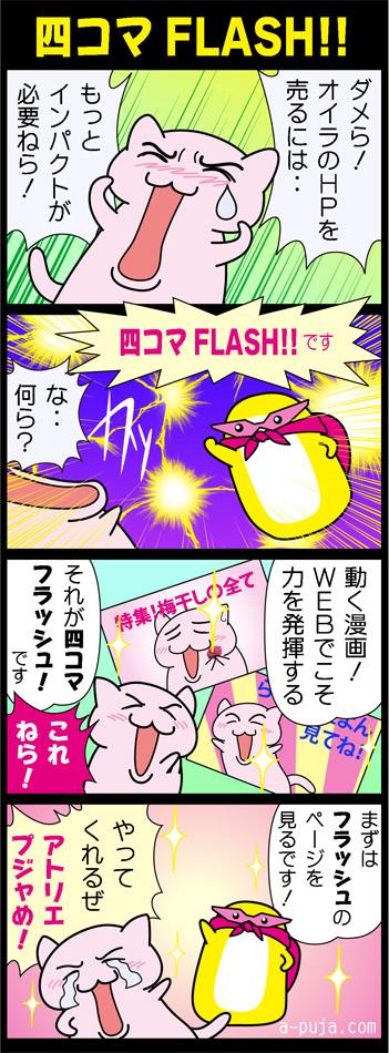 WEB用四コマ漫画_2111
