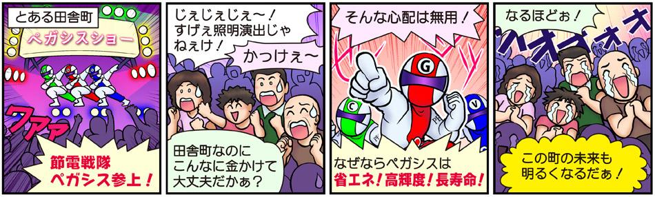 WEB用四コマ漫画_2112