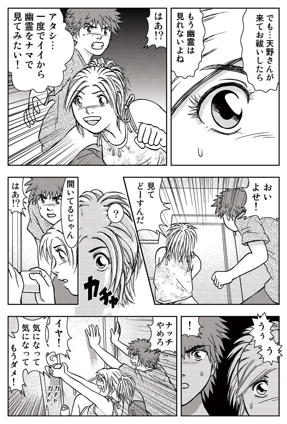 チラシ用ページ漫画_2201