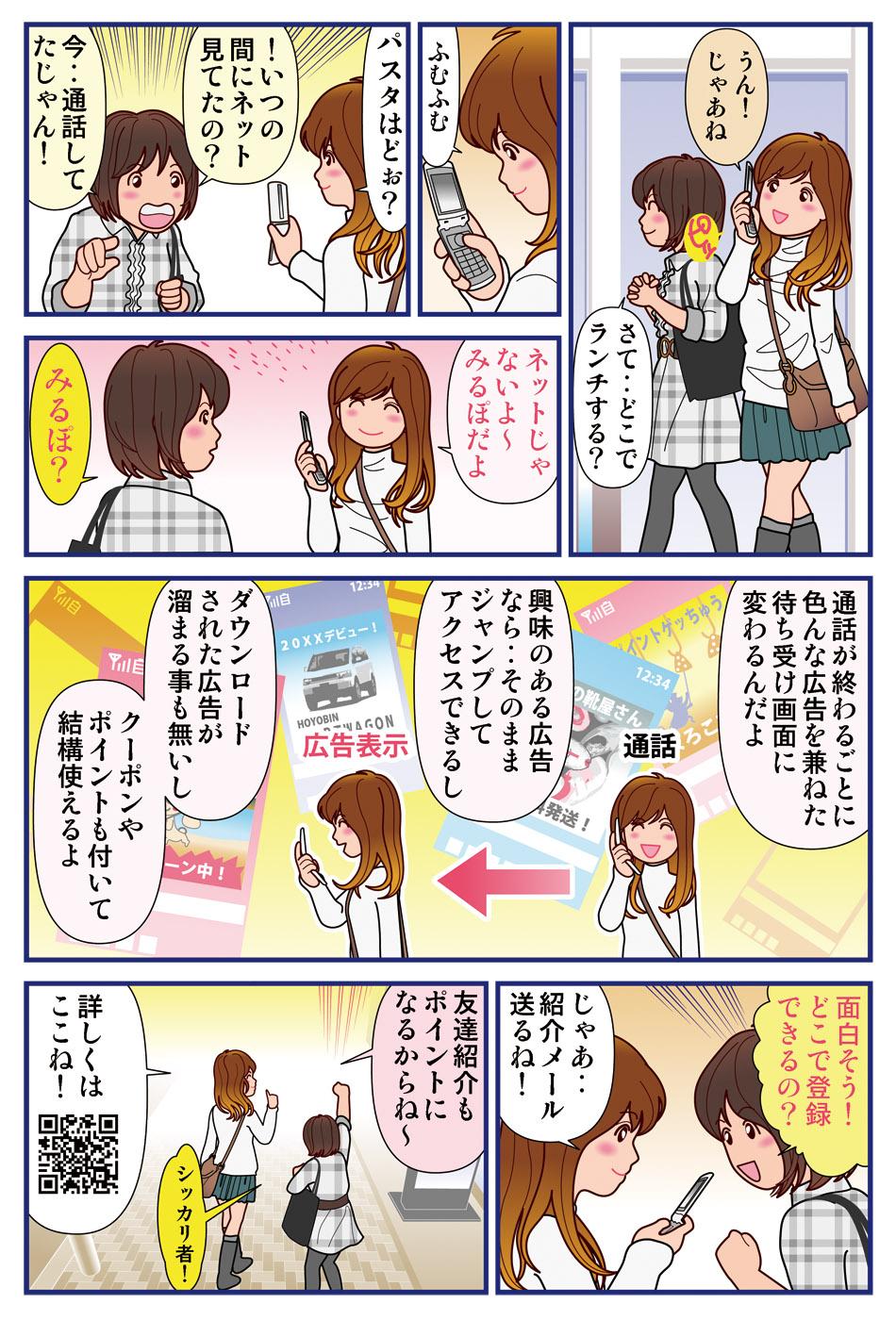 チラシ用1P広告漫画_2202