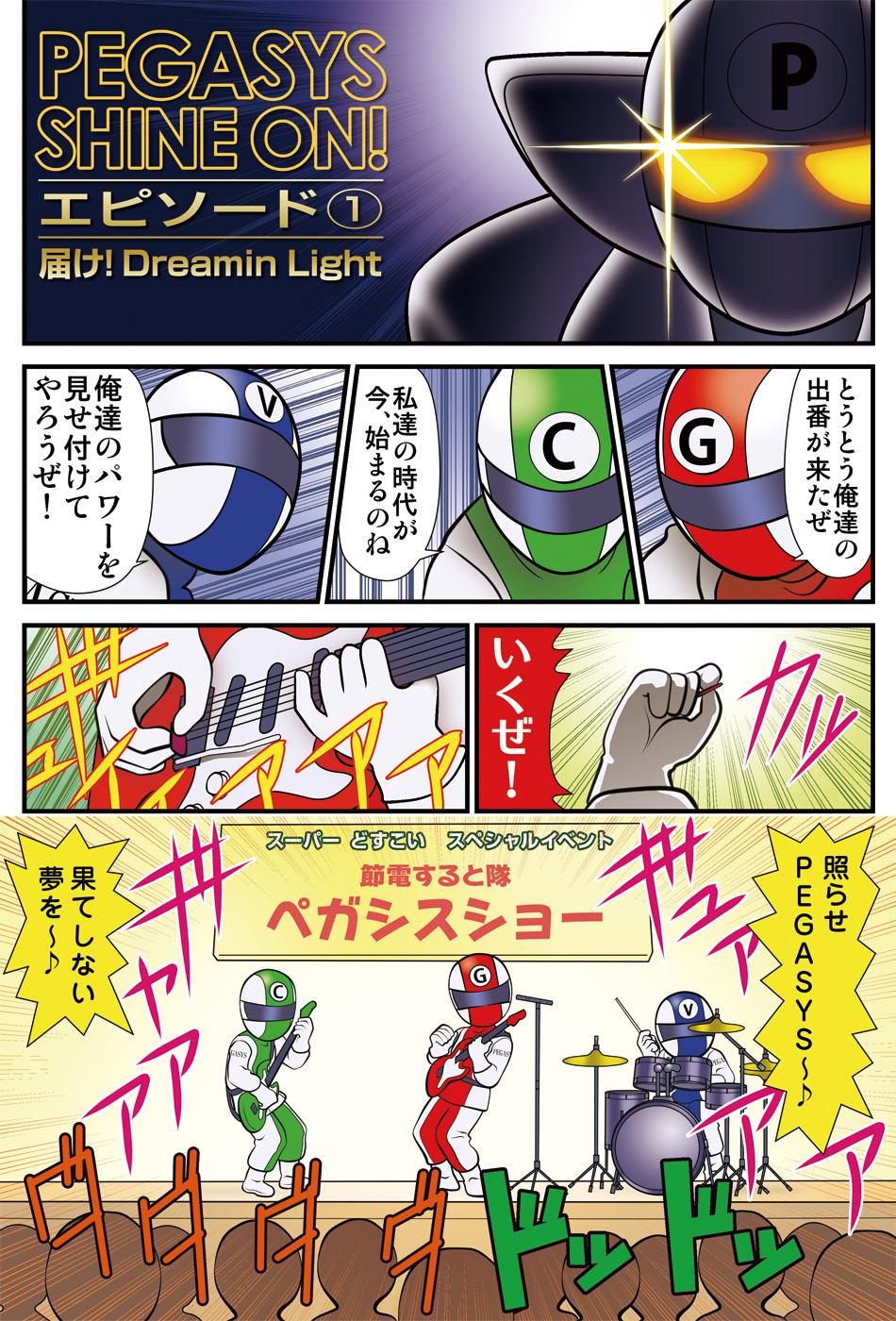 WEB用ストーリ漫画_2203
