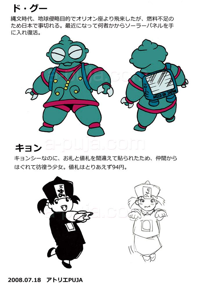 その他キャラクター_4401